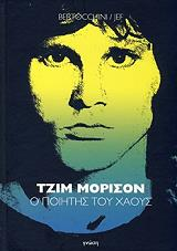 tzim morison o poiitis toy xaoys photo