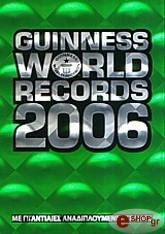 guinness world records 2006elliniki ekdosi photo