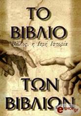 to biblio ton biblion photo