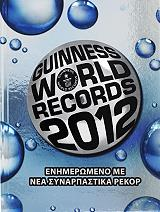 guinness world records 2012 photo