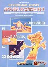 olympiakoi agones arxaia agonismata photo