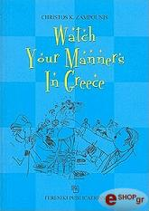 watch your manners in greece savoir vivre sta agglika photo