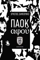 paok afoy photo