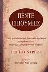 oi pente epithymies photo