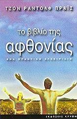 to biblio tis afthonias photo