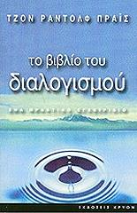 to biblio toy dialogismoy photo
