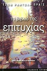 to biblio tis epityxias photo
