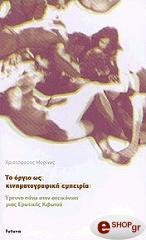 to orgio os kinimatografiki empeiria photo