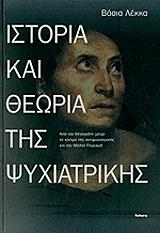 istoria kai theoria tis psyxiatrikis photo