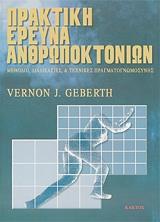 praktiki ereyna anthropoktonion photo