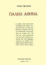 palia athina photo