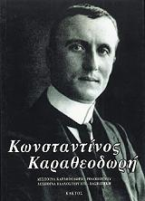 konstantinos karatheodori photo