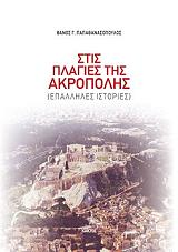 stis plagies tis akropolis photo