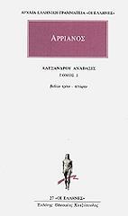 apanta 2 alexandroy anabasis biblia g d photo