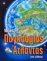 neos pagkosmios atlantas gia oloys photo