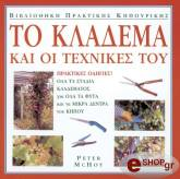 to kladema kai oi texnikes toy photo