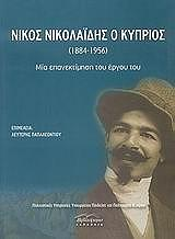 nikos nikolaidis o kyprios 1884 1956 photo