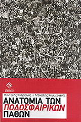 anatomia ton podosfairikon pathon photo