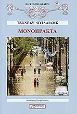 monoprakta tennesy oyilliams photo