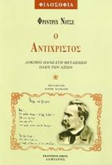 o antixristos photo
