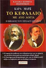 karl marx to kefalaio me dyo logia photo