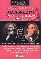 manifesto toy kommoynistikoy kommatos photo