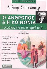 o anthropos kai i koinonia photo