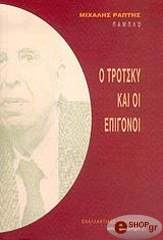 o trotsky kai oi epigonoi photo