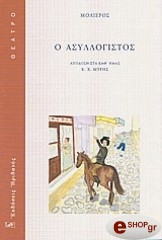 o asyllogistos photo