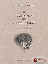 i anatomia tis melagxolias photo