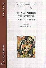 o anthropos to ktinos kai i areti photo