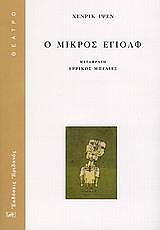 o mikros egiolf photo