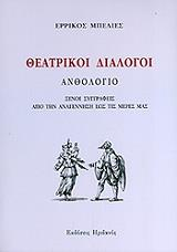 theatrikoi dialogoi anthologio photo