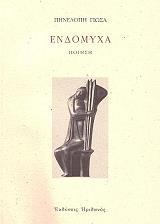 endomyxa photo