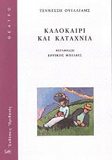 kalokairi kai kataxnia photo