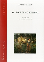 o byssinokipos photo