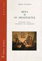 bera i oi midenistes photo