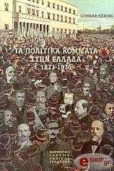 ta politika kommata stin ellada 1821 1936 a b tomosadeto photo