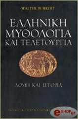elliniki mythologia kai teletoyrgia photo