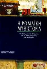 i romaiki mythistoria photo
