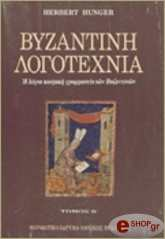 byzantini logotexnia tomos b photo