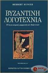 byzantini logotexnia tomos g photo