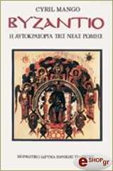 byzantio i aytokratoria tis neas romis photo