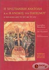 i xristianiki anatoli kai i anodos toy papismoyadeto photo