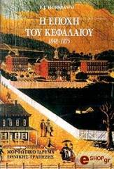 i epoxi toy kefalaioy 1848 1875 photo