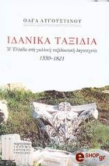 idanika taxidia adeto photo