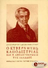 o kybernitis kapodistrias kai i apeleytherosis tis photo