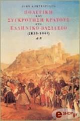 politiki kai sygkrotisi kratoys sto elliniko basileio 1833 1843 photo