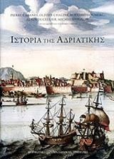 istoria tis adriatikis xartodeto photo