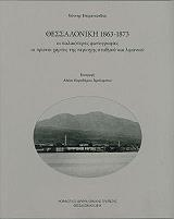 thessaloniki 1863 1873 photo